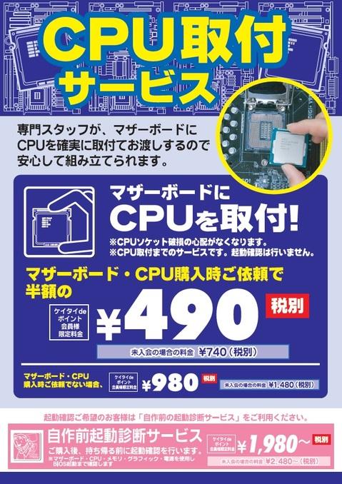 201604_CPUtoritsuke.jpg