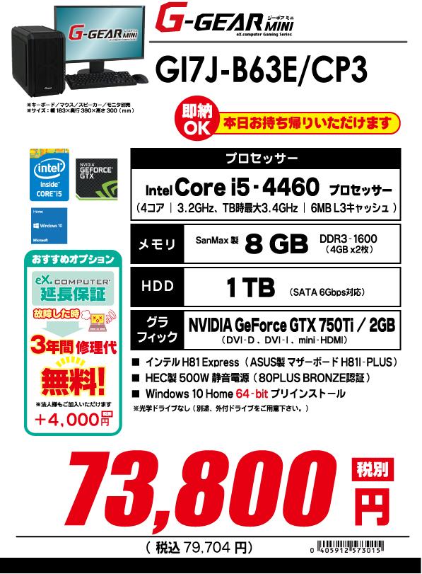 GI7J-B63E_CP3.jpg
