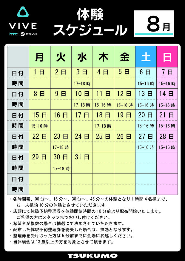 8月名古屋_体験スケジュール VIVE-2.jpg