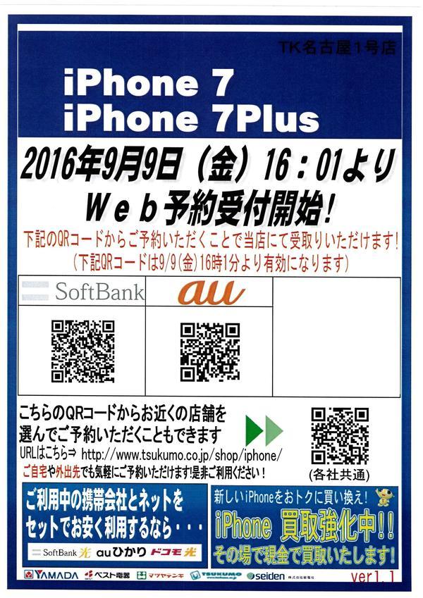 iphone7-yoyaku.jpg