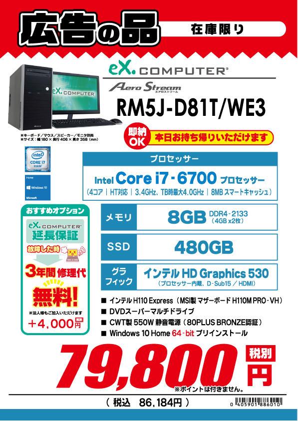 RM5J-D81T_WE3.jpg