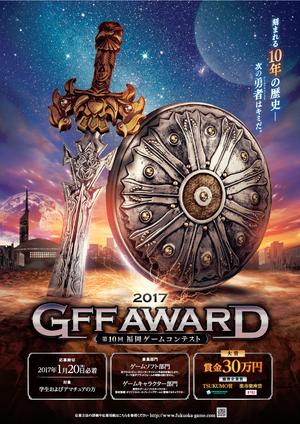 gff2017_01.png