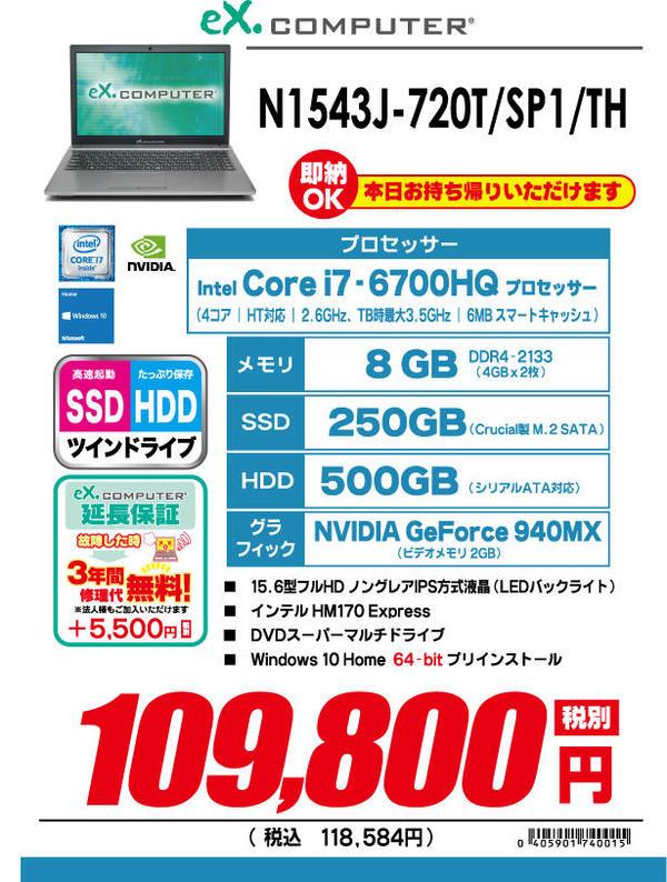 N1543J-720T_SP1_TH.jpg