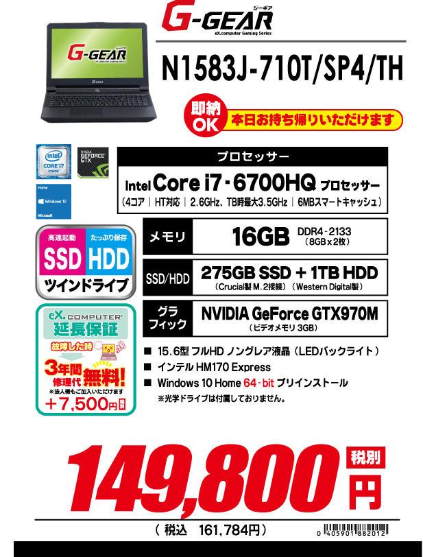 N1583J710T_SP4_TH.jpg