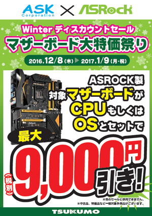 ASROCK_MB_SALE20161208.png