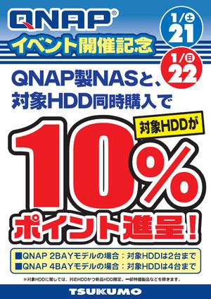 QNAP10%P.png