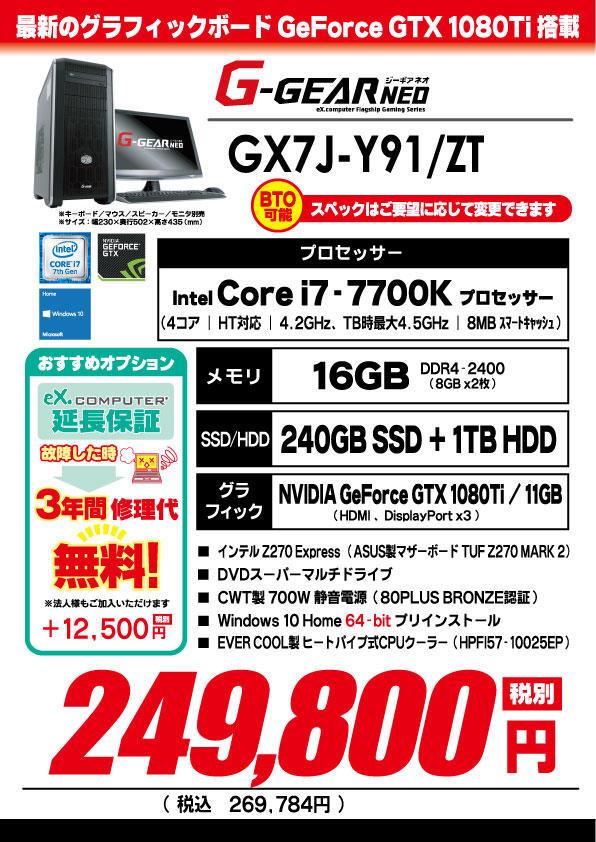 GX7J-Y91_ZT.jpg