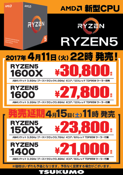 ryzen5_enki.png