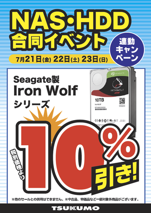 20170721Seagate.png