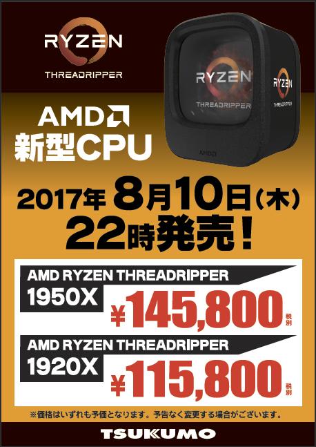 RYZEN THREADRIPPER 発売.PNG