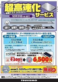 201710_ChoKosokuka-s.jpg