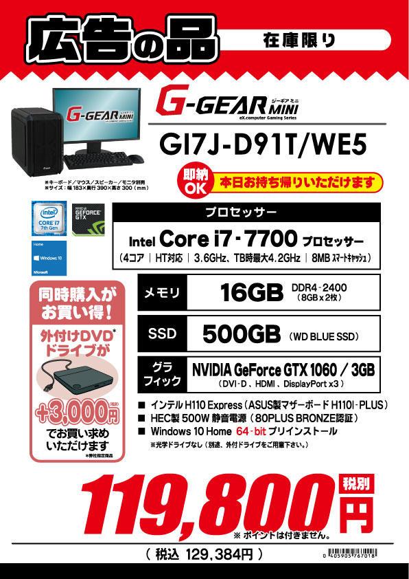 GI7J-D91T_WE5.jpg