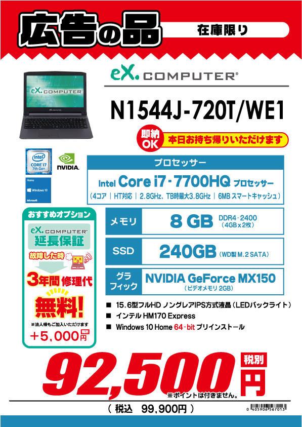 N1544J-720T_WE1.jpg