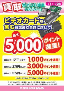 201801_VGA_nagoya_fukuoka.jpg