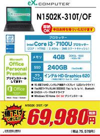 N1502K-310T_OF.jpg