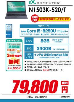 N1503K-520_T.jpg