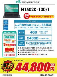 N1502K-100_T.jpg