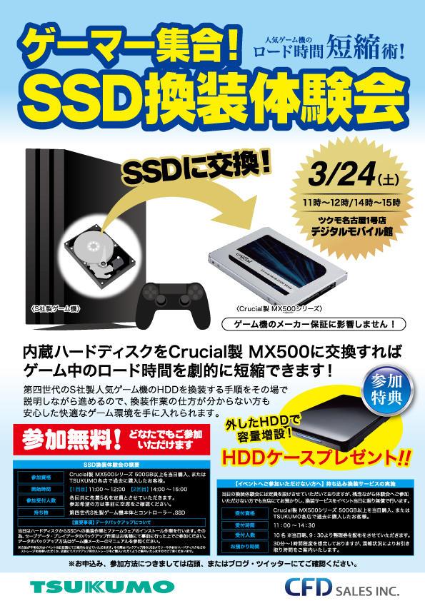 SSD換装体験会.jpg