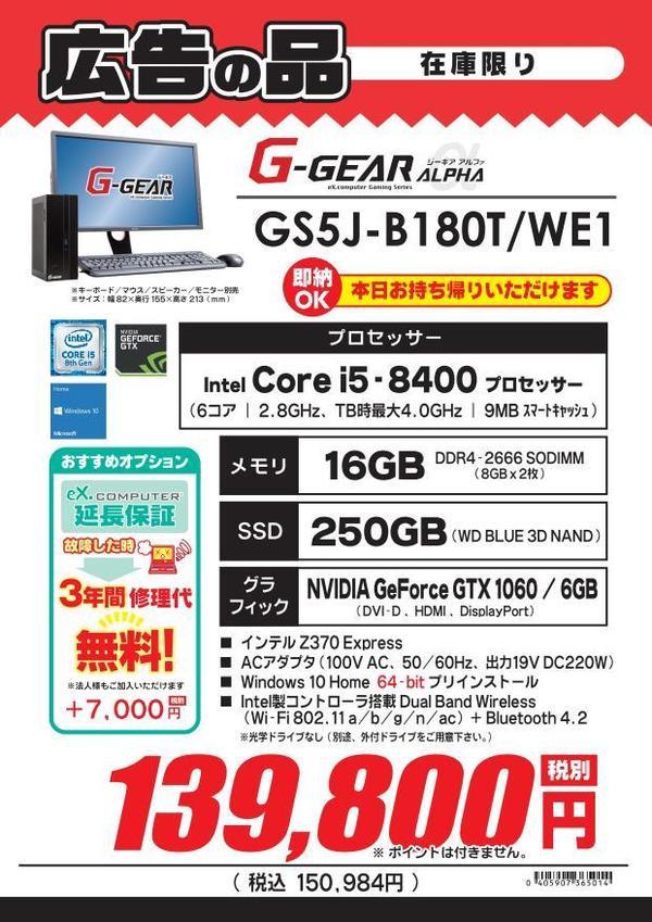 GS5J-B180T_WE1_01.jpg
