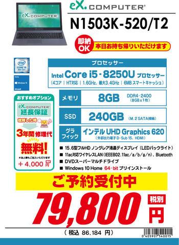 N1503K-520_T2-79800.jpg