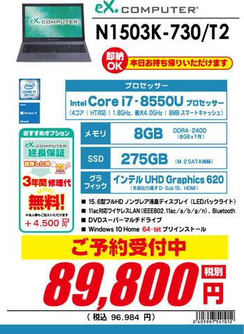 N1503K-730_T2-89800.jpg