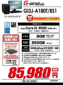 GI3J-A180T_BS1_未開封.jpg