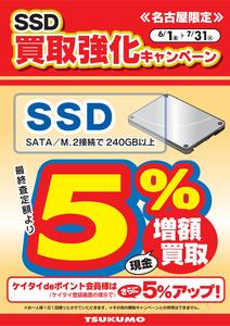 SSD買取5%.jpg