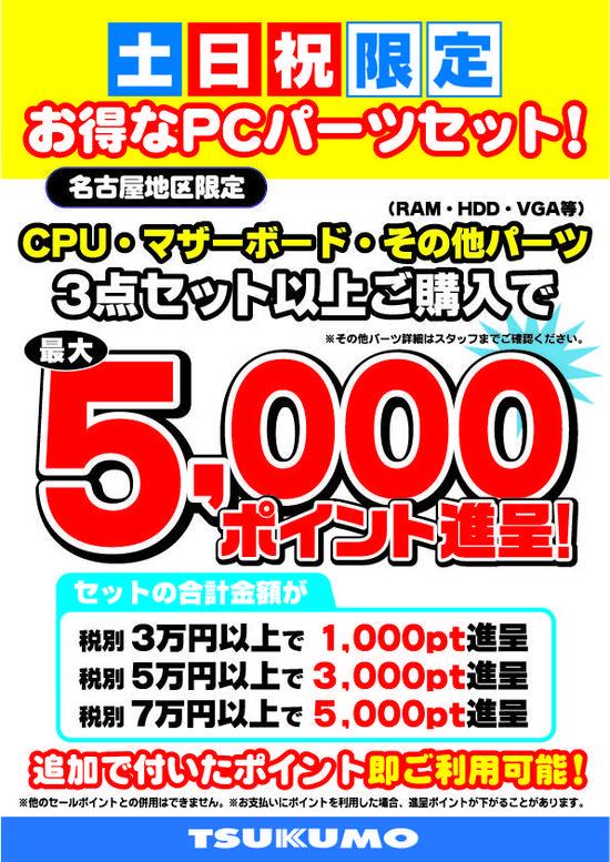 パーツセット ポイント進呈_名古屋-01.jpg