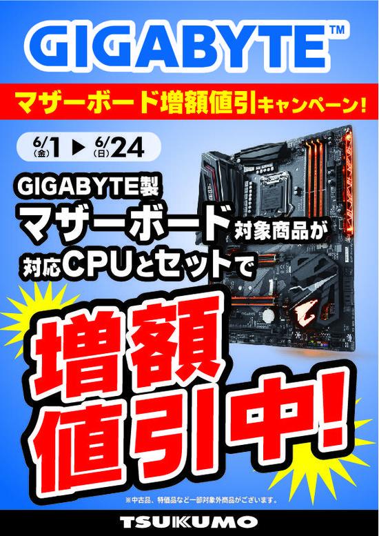 GIGABYTE 増額値引-01.jpg