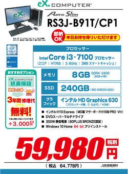 RS3J-B91T_CP1.jpg