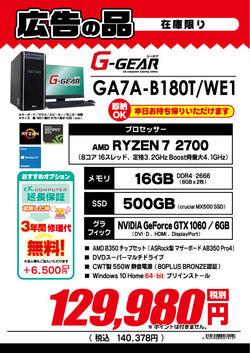 GA7A-B180T_WE1.jpg