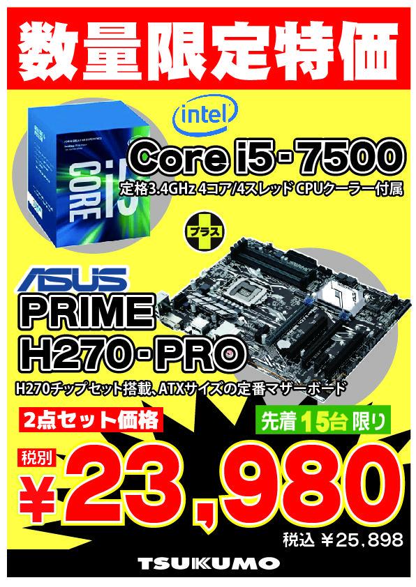 H270-PRO+7500-01.jpg