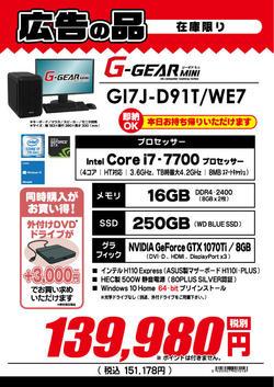 GI7J-D91T_WE7.jpg