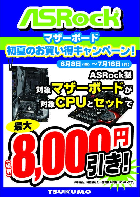 ASRock マザ- 0608-01.jpg