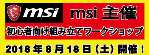 msi-01.png