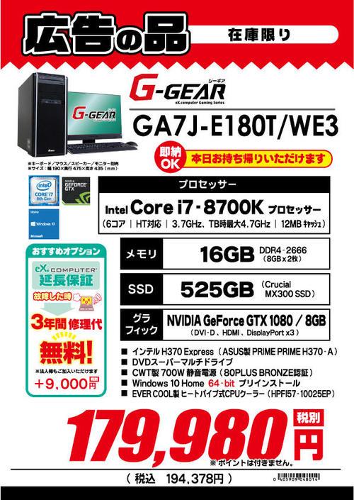 GA7J-E180T_WE3.jpg