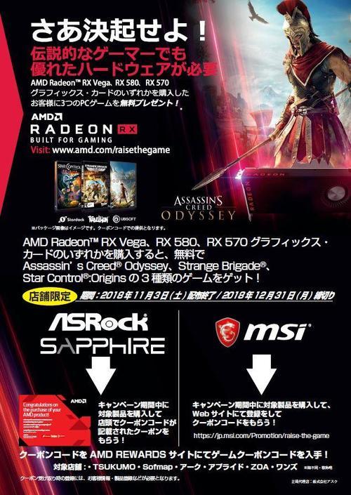 RADEON180828.JPG