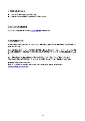 Tt eSPORTSブランド製ゲーミングキーボード「NEPTUNE Elite RGB HATSUNE MIKU EDITION」の製品不具合について2.jpg
