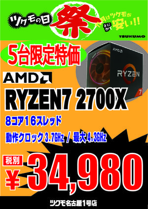 Day after ツクモー2700X-01.jpg