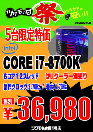 Day after ツクモー8700k-01.jpg