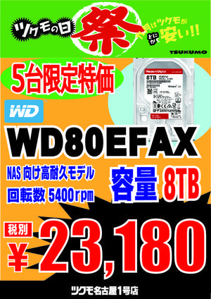 Day after ツクモーWD80EFAX-01.jpg