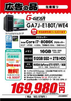 GA7J-E180T_WE4.jpg