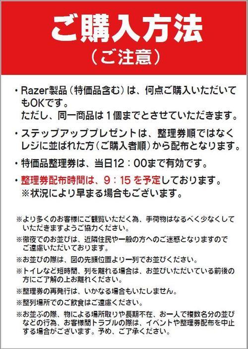 特価品購入方法.JPG