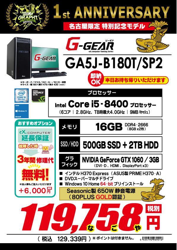 GA5J-B180T_SP2.jpg