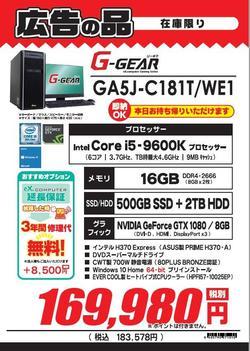 GA5JC181TWE1.jpg