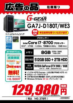 GA7J-D180T_WE3.jpg