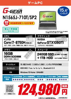 N1565J-710T_SP2.jpg