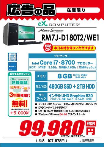 RM7J-D180T2_WE1.jpg