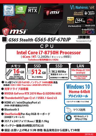 GS658SF670JP.png