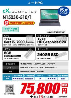 N1503K-510_T.jpg